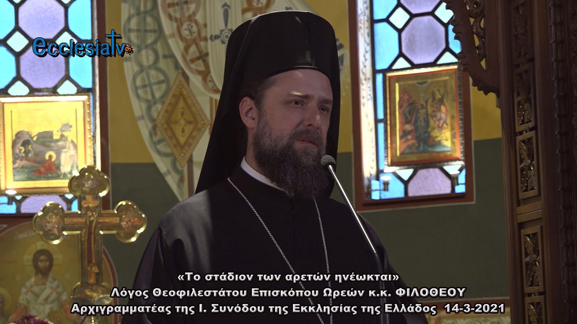 «Το στάδιον των αρετών ηνέωκται» Λόγος Θεοφιλεστάτου Επισκόπου Ωρεών κ.κ. ΦΙΛΟΘΕΟΥ Αρχιγραμματέας της Ι. Συνόδου της Εκκλησίας της Ελλάδος  14-3-2021