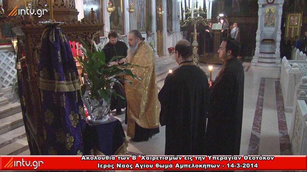 Ακολουθία των  Β` Χαιρετισμών από τον Ιερό Ναό Αγίου Θωμά Αμπελοκήπων.