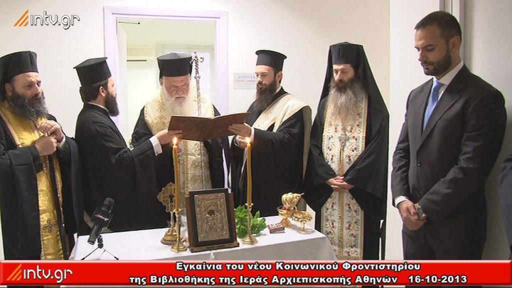Εγκαίνια του νέου Κοινωνικού Φροντιστηρίου της Βιβλιοθήκης της Ιεράς Αρχιεπισκοπής Αθηνών