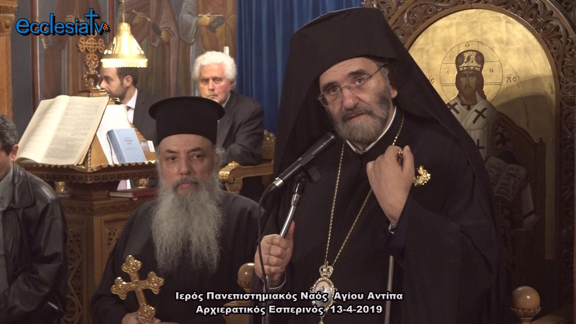 Ιερός Πανεπιστημιακός Ναός Αγίου Αντίπα Πανηγυρικός Αρχιερατικός Εσπερινός  13-4-2019