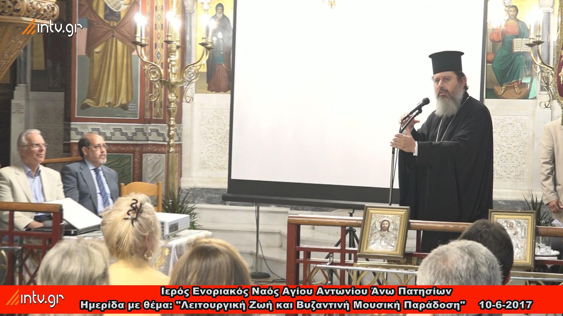 """Ιερός Ενοριακός Ναός Αγίου Αντωνίου Άνω Πατησίων Ημερίδα με θέμα: """"Λειτουργική Ζωή και Βυζαντινή Μουσική Παράδοση"""""""