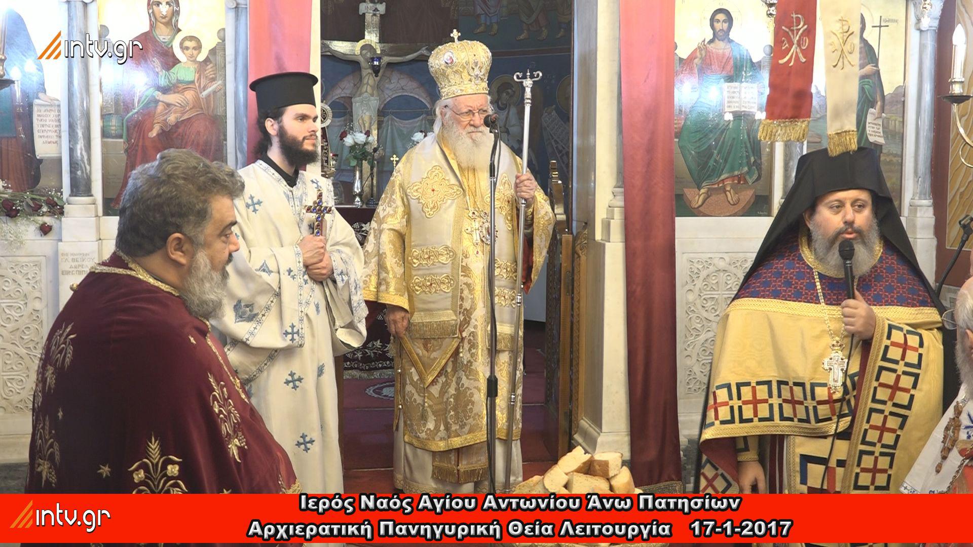 Ιερός Ναός Αγίου Αντωνίου Άνω Πατησίων - Αρχιερατική Πανηγυρική Θεία Λειτουργία