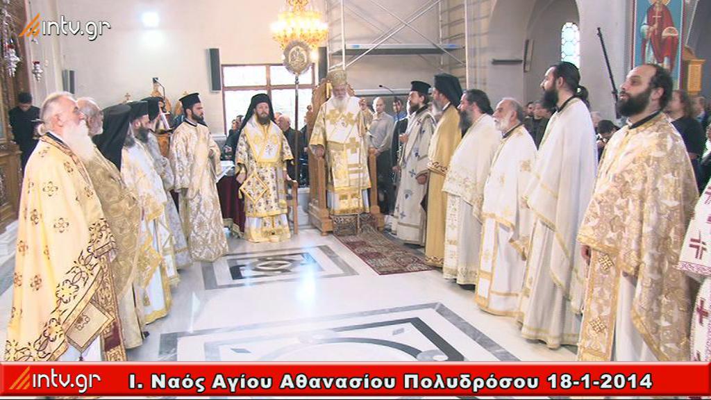 Ιερός Ναός Αγίου Αθανασίου Πολυδρόσου - Αρχιερατική Θεία Λειτουργία