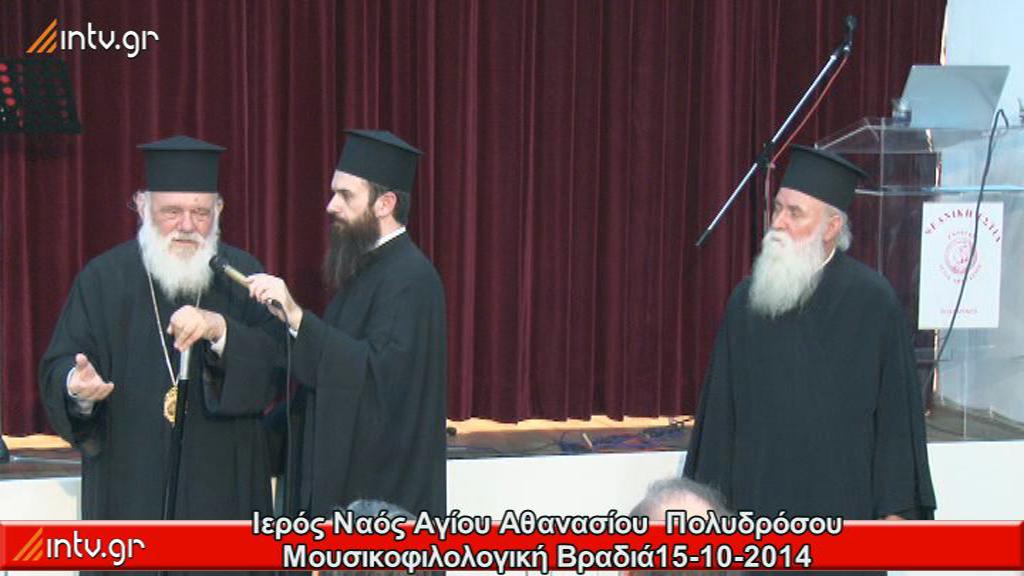 Ιερός Ναός Αγίου Αθανασίου Πολυδρόσου - Σχολή Βυζαντινής Μουσικής - Μουσικοφιλολογική Βραδιά.