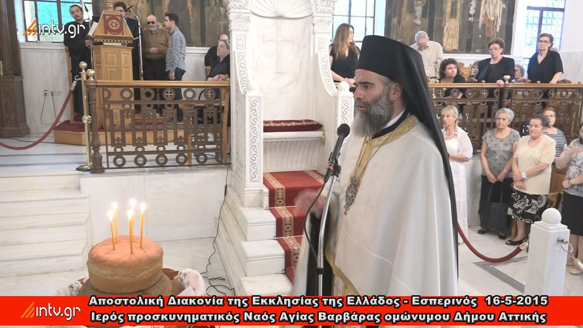 Αποστολική Διακονία της Εκκλησίας της Ελλάδος - Ιερός προσκυνηματικός Ναός Αγίας Βαρβάρας ομώνυμου Δήμου Αττικής - Εσπερινός.