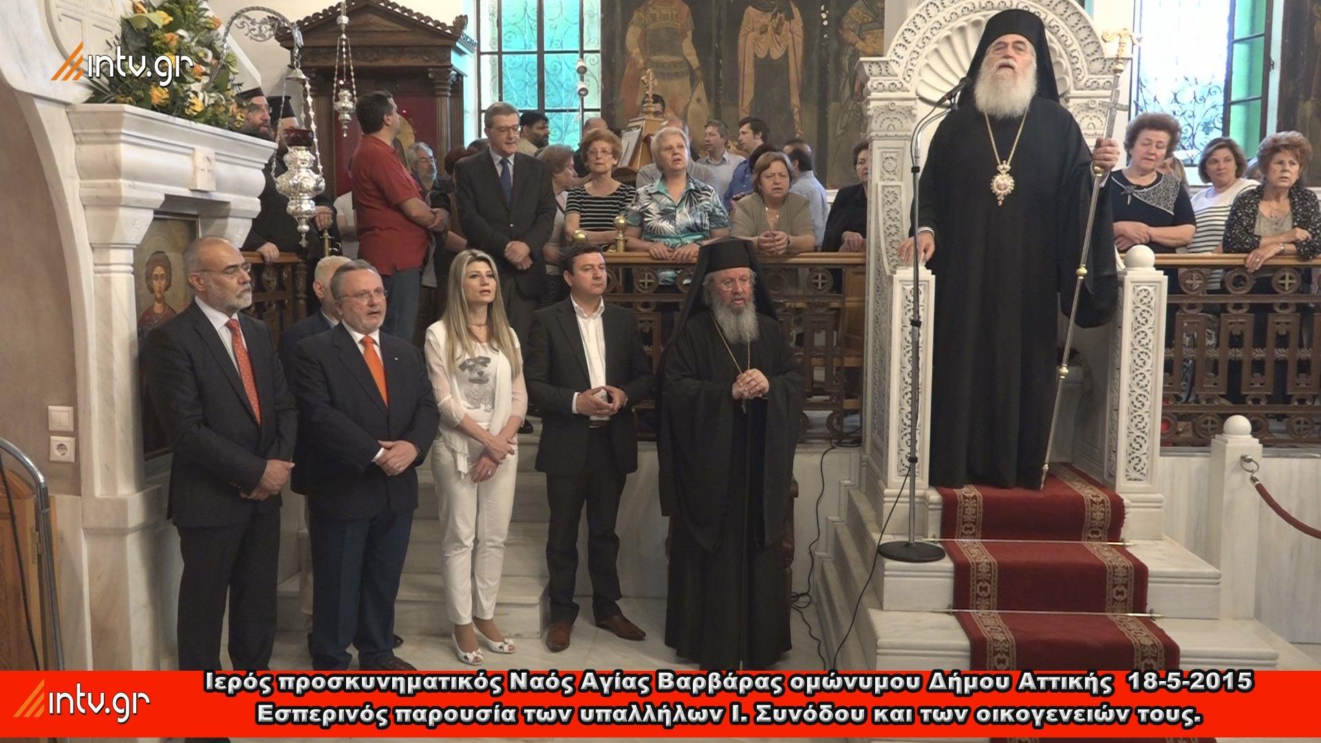 Ιερός προσκυνηματικός Ναός Αγίας Βαρβάρας ομώνυμου Δήμου Αττικής - Εσπερινός παρουσία των υπαλλήλων Ι. Συνόδου και των οικογενειών τους.
