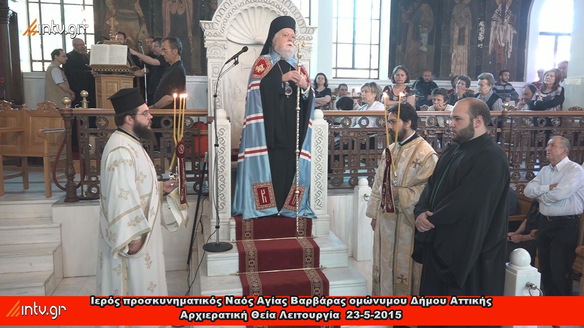 Αποστολική Διακονία της Εκκλησίας της Ελλάδος - Ιερός προσκυνηματικός Ναός Αγίας Βαρβάρας ομώνυμου Δήμου Αττικής- Αρχιερατική Θεία Λειτουργία.