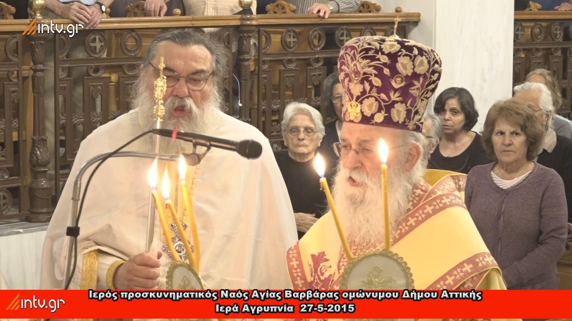 Αποστολική Διακονία της Εκκλησίας της Ελλάδος - Ιερός προσκυνηματικός Ναός Αγίας Βαρβάρας ομώνυμου Δήμου - Ιερά Αγρυπνία.
