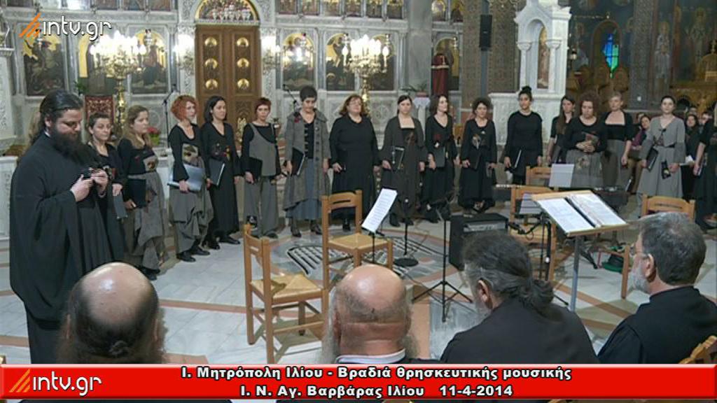 Ι. Ν. Αγ. Βαρβάρας Ιλίου - Βραδιά θρησκευτικής μουσικής