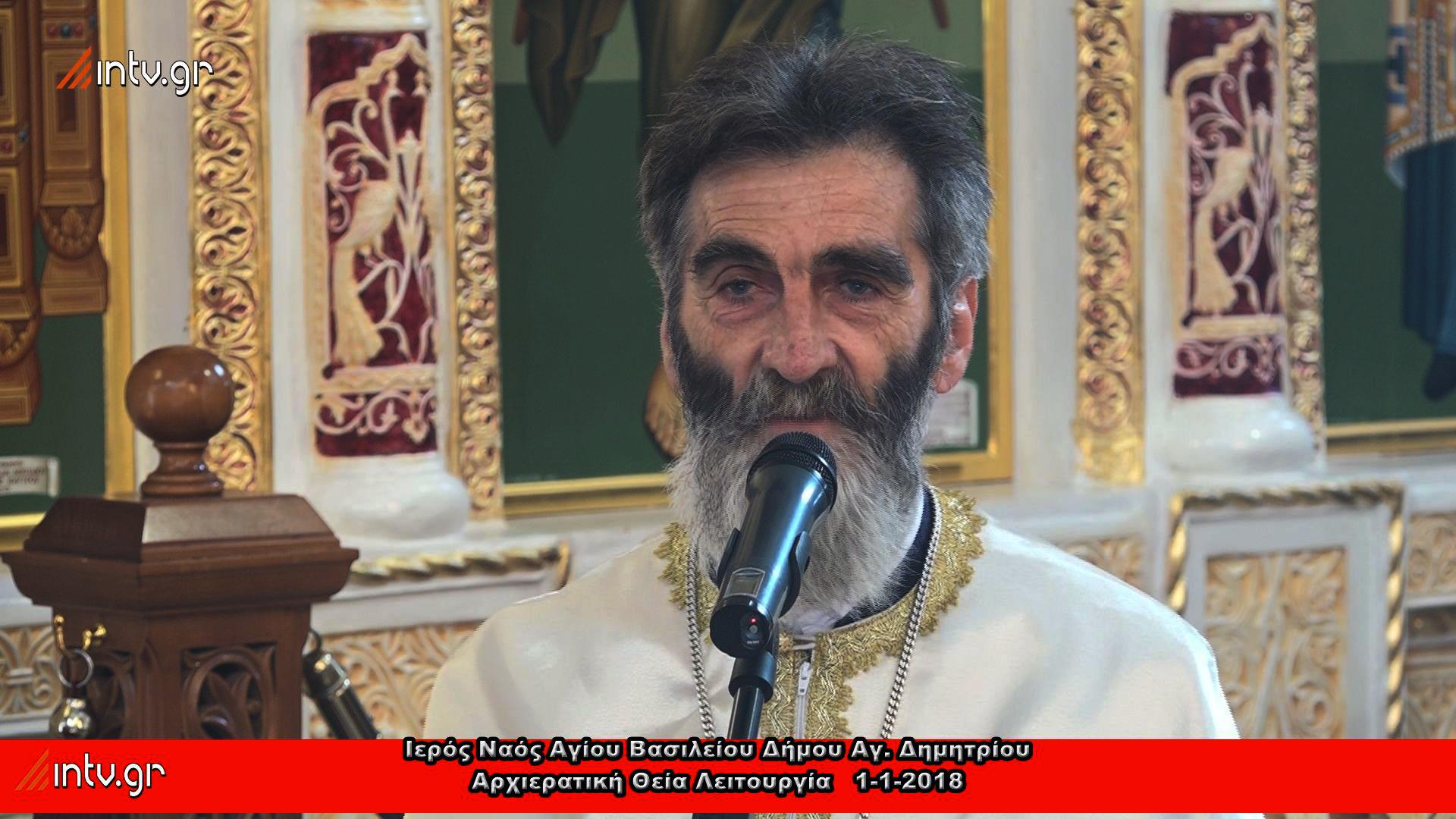 Ι. Ν. Αγ. Βασιλείου Δήμου Αγ. Δημητρίου - Αρχιερατική Θεία Λειτουργία