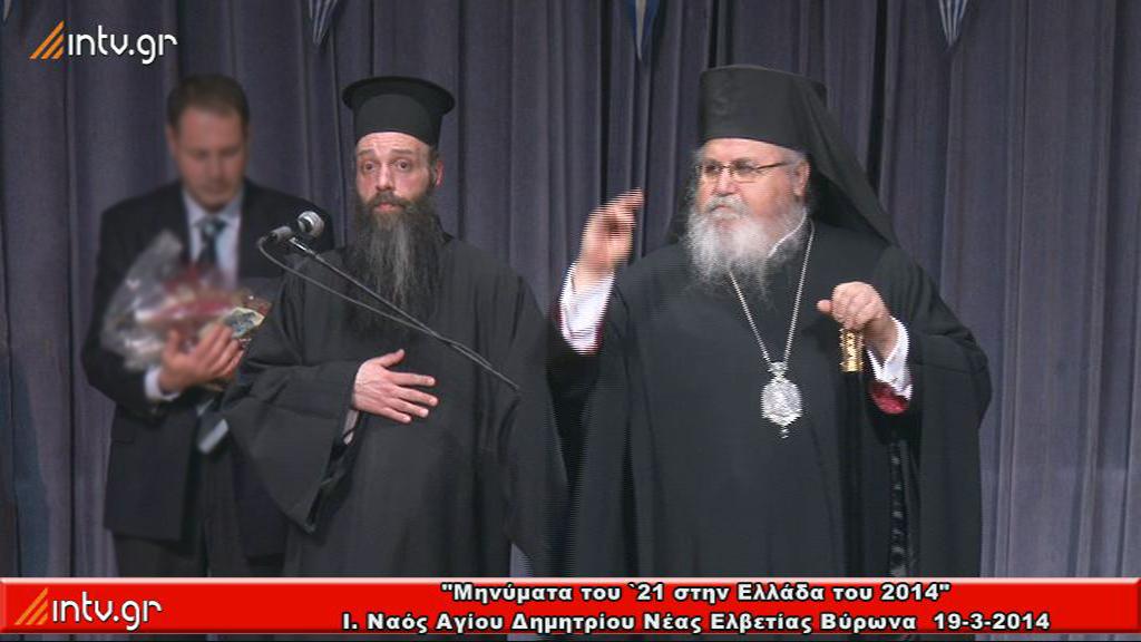 """Ιερός Ναός Αγίου Δημητρίου Νέας Ελβετίας Βύρωνος  - """"Μηνύματα του '21 στην Ελλάδα του 2014"""""""