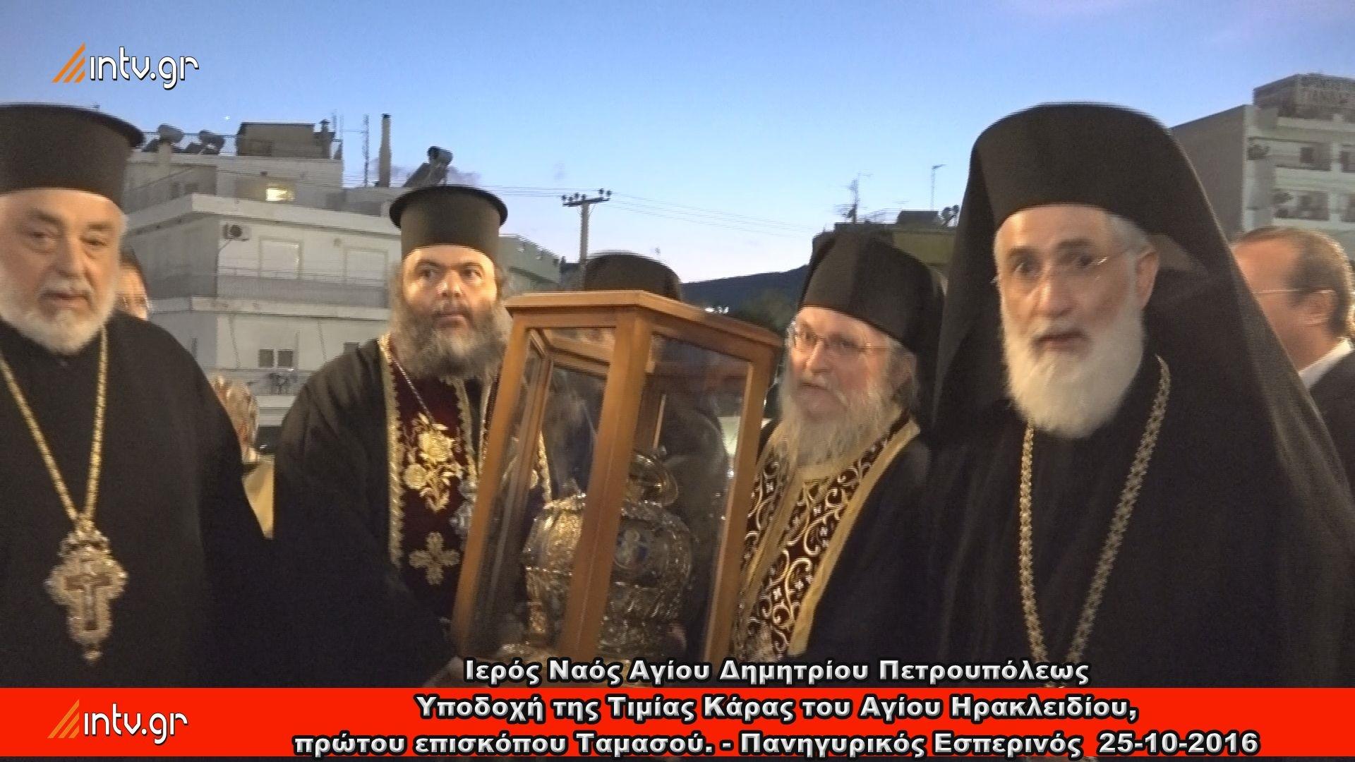 Ιερός Ναός Αγίου Δημητρίου Πετρουπόλεως - Υποδοχή της Τιμίας Κάρας του Αγίου Ηρακλειδίου, πρώτου επισκόπου Ταμασού. - Πανηγυρικός Εσπερινός