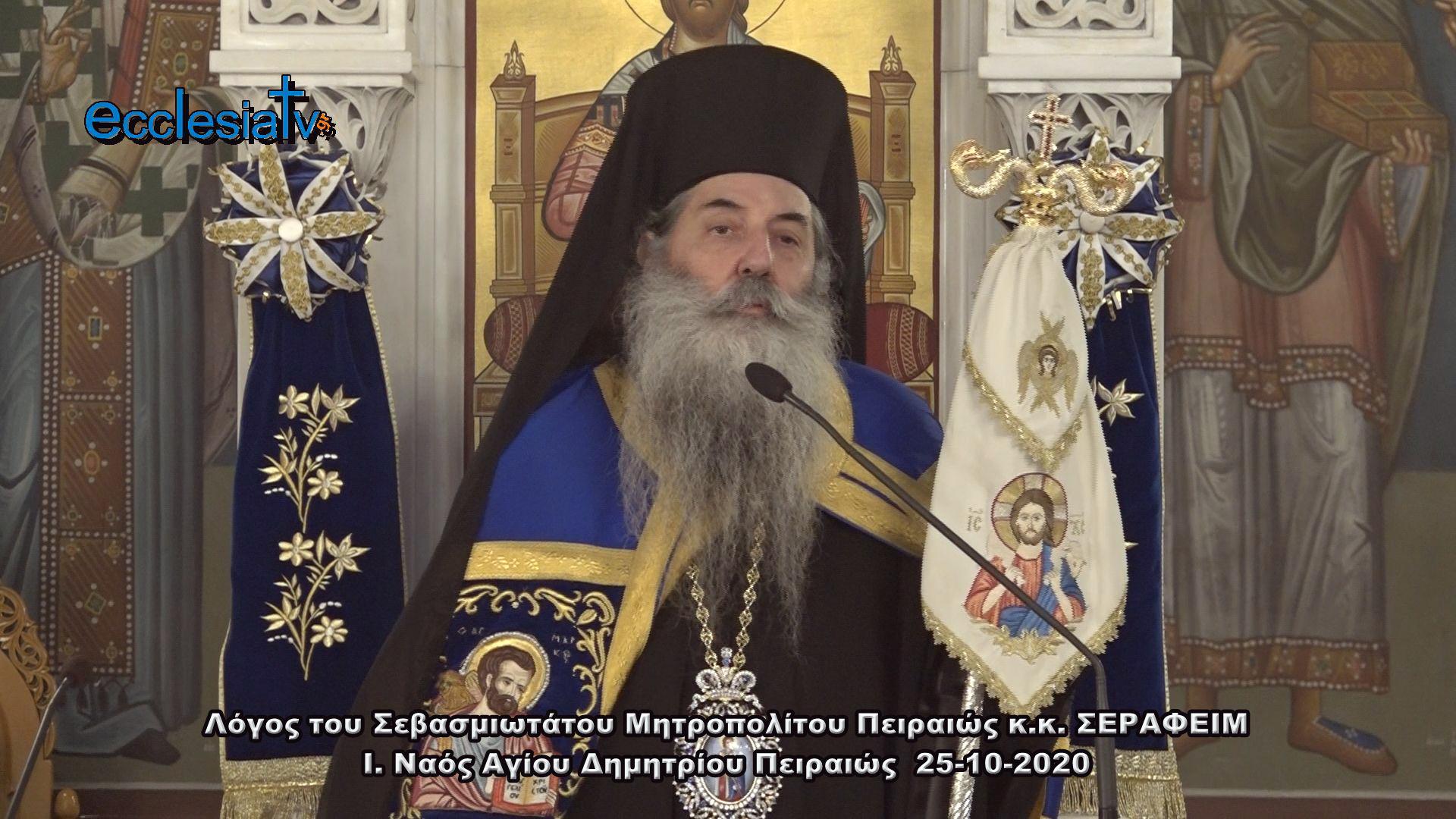 Λόγος του Σεβασμιωτάτου Μητροπολίτου Πειραιώς κ.κ. ΣΕΡΑΦΕΙΜ Ι. Ναός Αγίου Δημητρίου Πειραιώς  25-10-2020