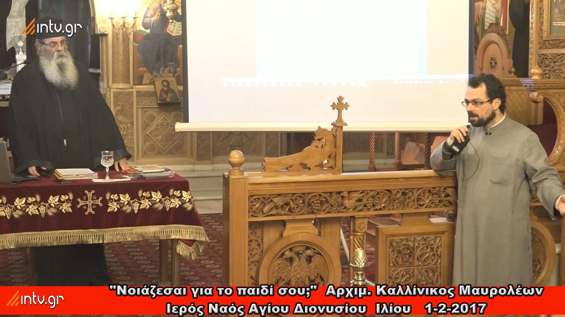"""""""Νοιάζεσαι για το παιδί σου;"""" - Αρχιμ. Καλλίνικος Μαυρολέων  - Ιερός Ναός Αγίου Διονυσίου  Ιλίου"""