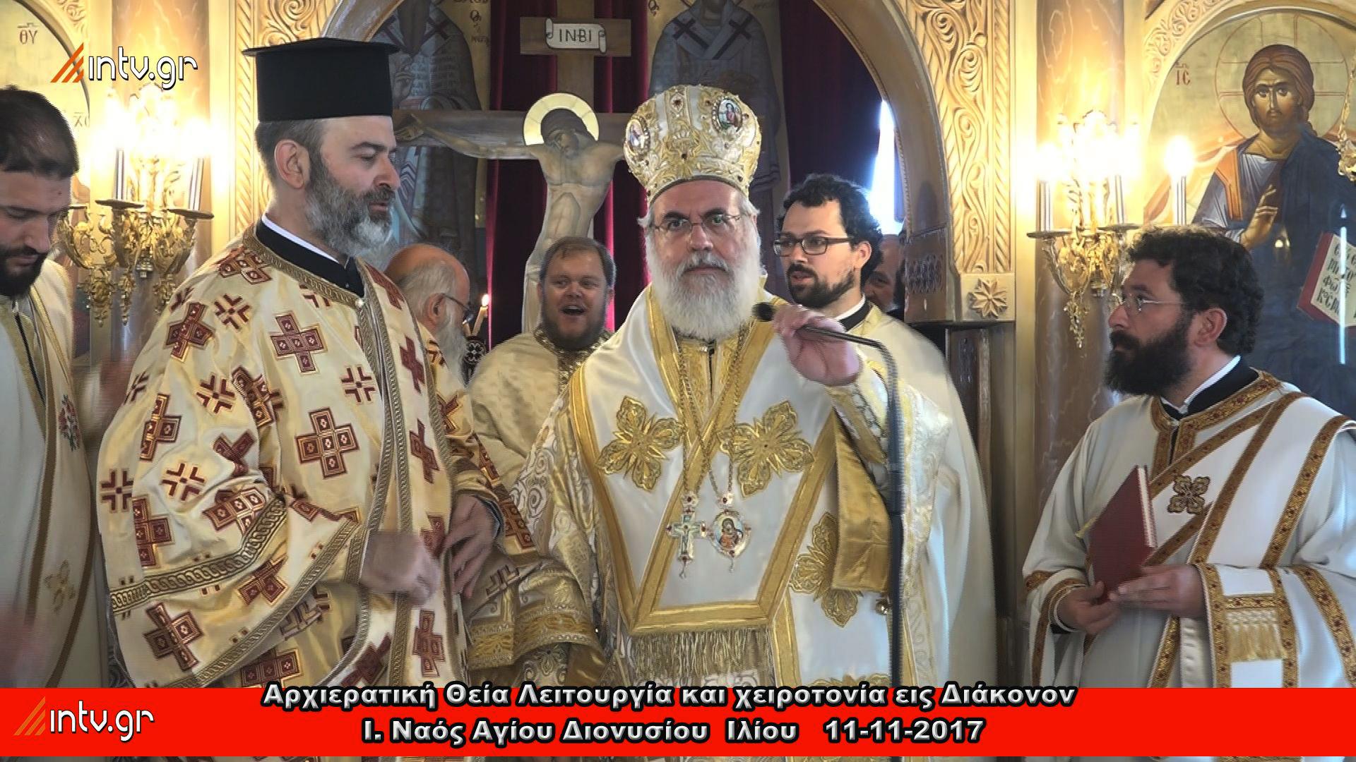 Ι. Ναός Αγίου Διονυσίου Ιλίου - Αρχιερατική Θεία Λειτουργία και χειροτονία εις Διάκονον του κ. Στεφάνου Γεωργαλή