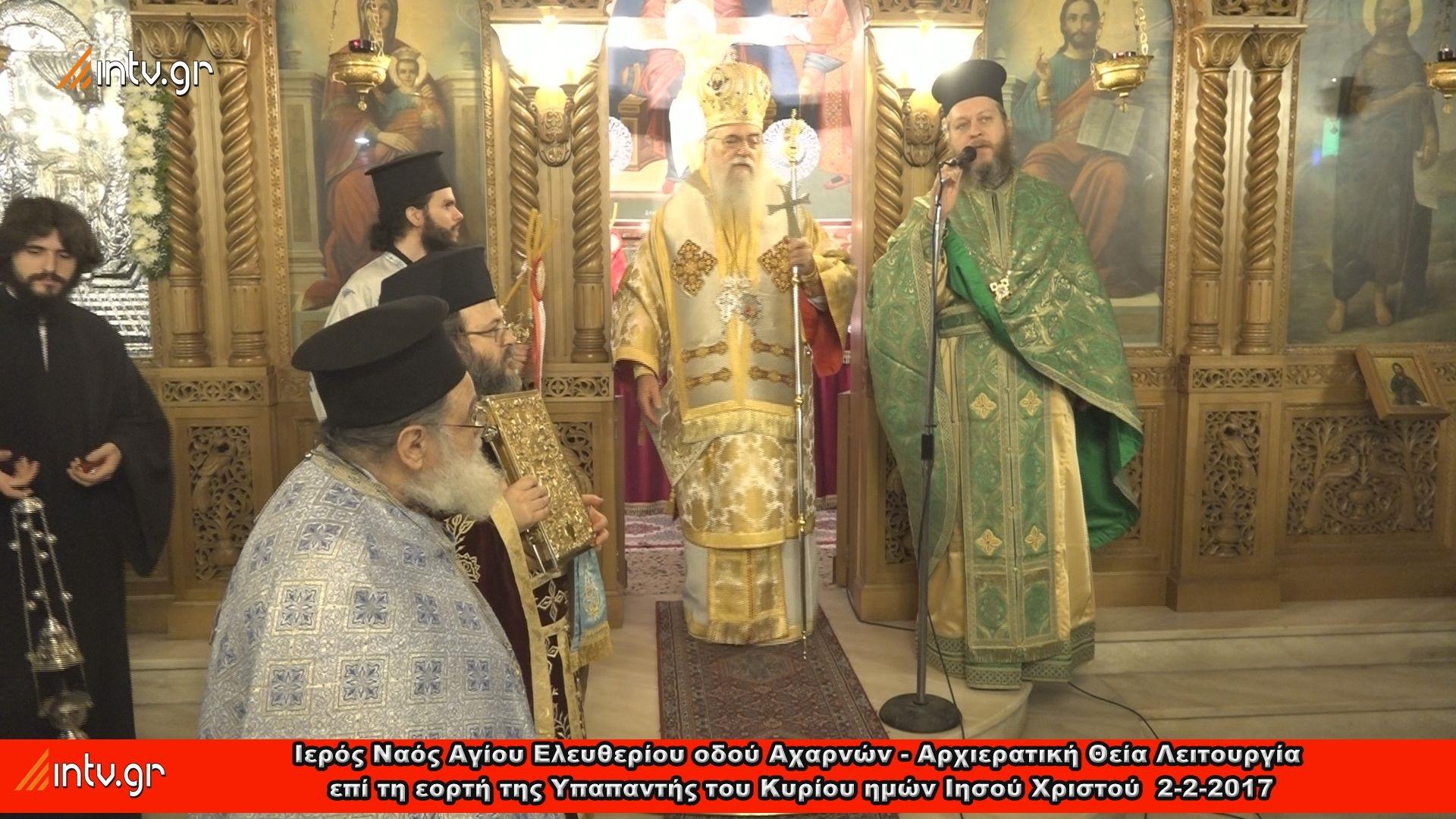 Ιερός Ναός Αγίου Ελευθερίου οδού Αχαρνών - Αρχιερατική Θεία Λειτουργία - Ιερουργούντος και ομιλούντος του Αρχιγραμματέως της Ιεράς Συνόδου της Εκκλησίας της Ελλάδος, Θεοφιλεστάτου Επισκόπου Μεθώνης κ.κ. ΚΛΗΜΗ