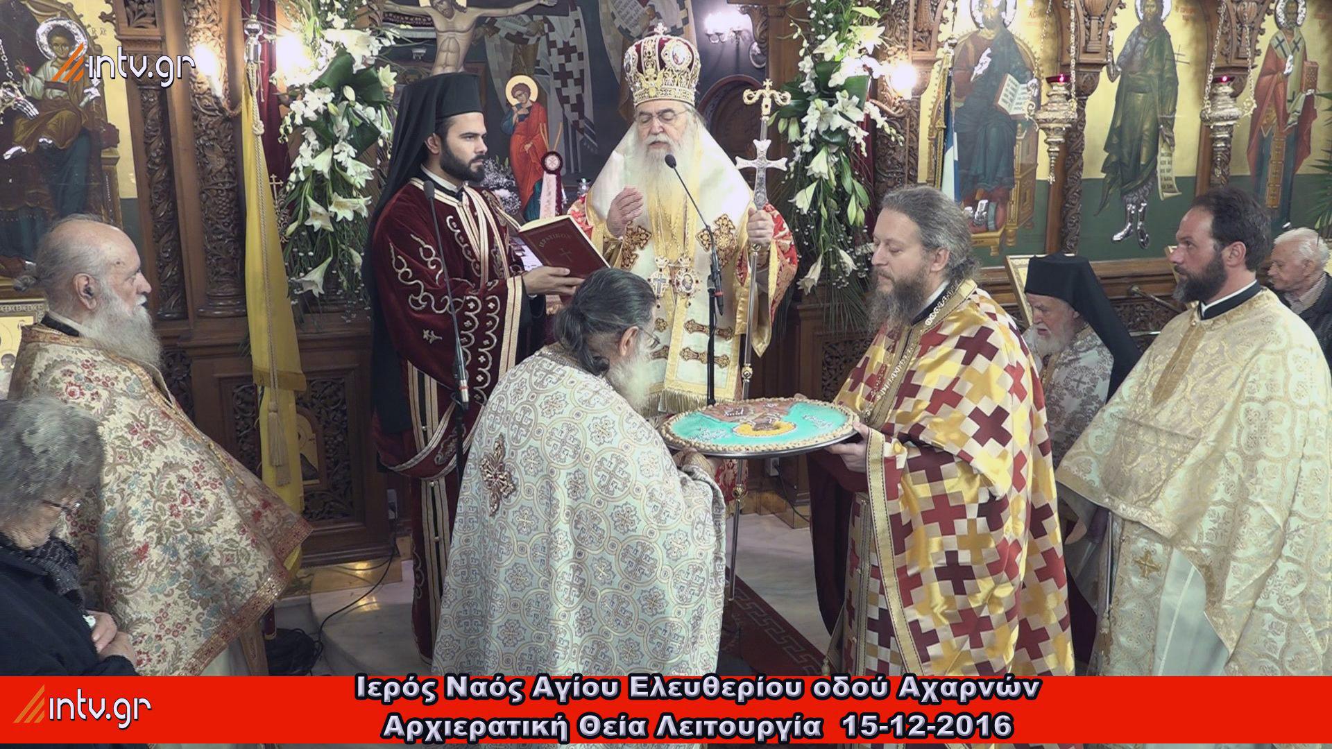 Ιερός Ναός Αγίου Ελευθερίου οδού Αχαρνών - Αρχιερατική Πανηγυρική Θεία Λειτουργία -