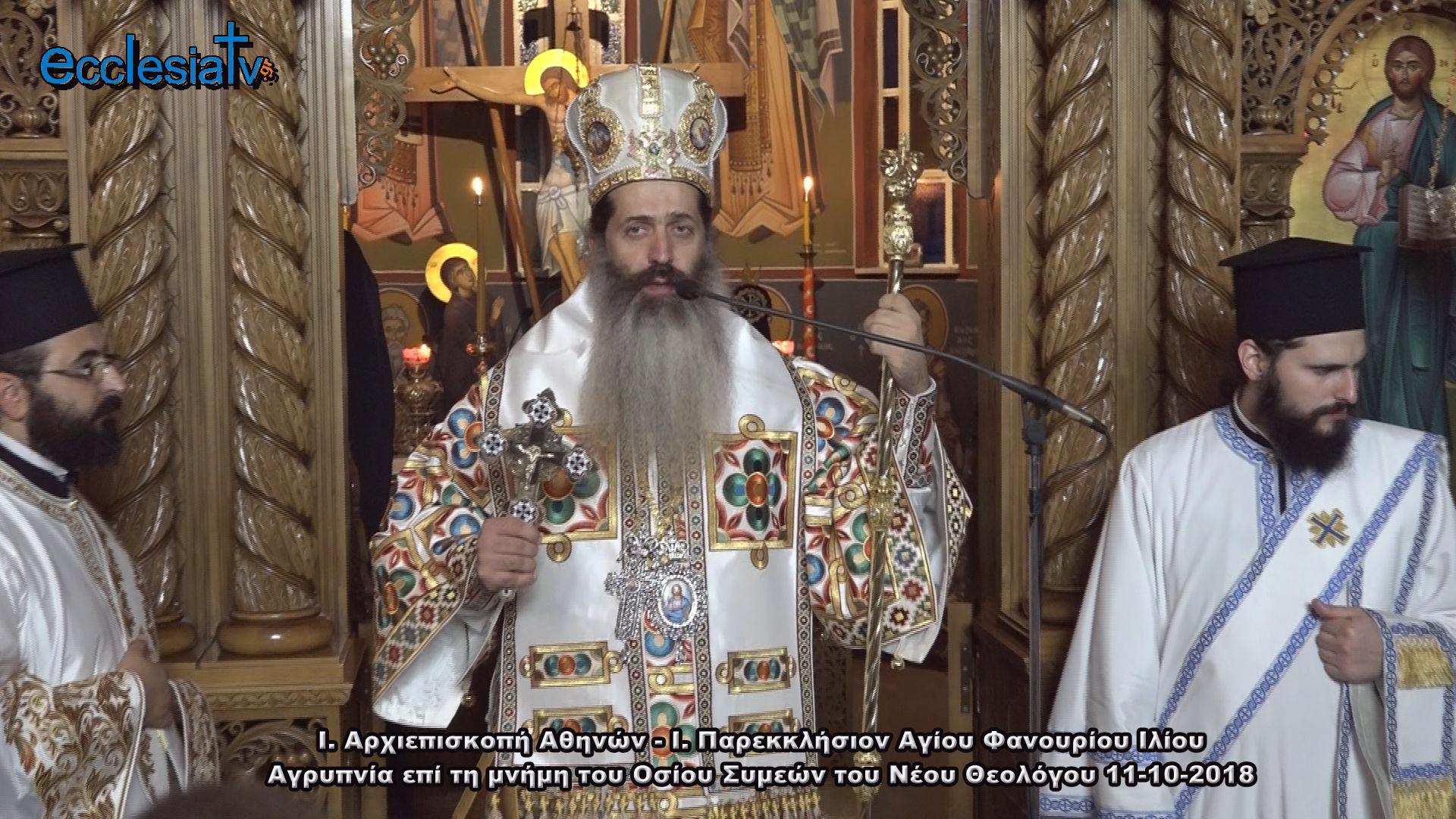Ονομαστήρια Θεοφιλεστάτου Επισκόπου Θεσπιών κ. ΣΥΜΕΩΝ Πρωτοσυγκέλλου της Ιεράς Αρχιεπισκοπής Αθηνών