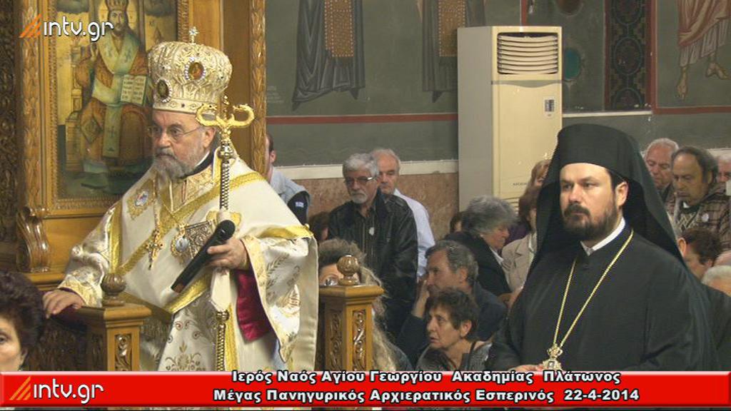 Ιερός Ναός Αγίου Γεωργίου  Ακαδημίας Πλάτωνος - Μέγας Πανηγυρικός Αρχιερατικός Εσπερινός