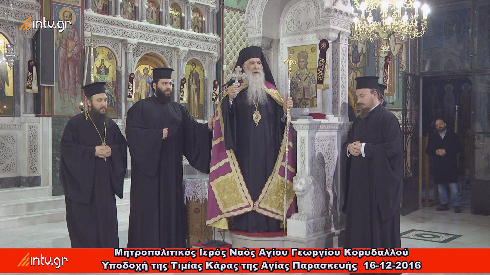 Μητροπολιτικός Ιερός Ναός Αγίου Γεωργίου Κορυδαλλού Υποδοχή της Τιμίας Κάρας της Αγίας Παρασκευής