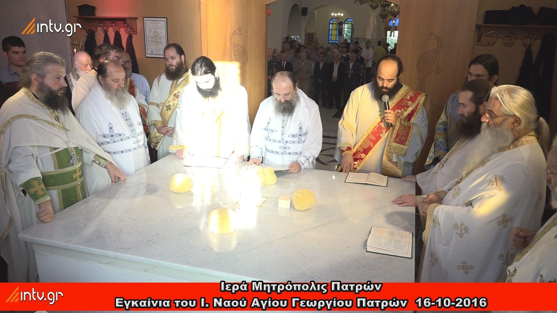 Ιερά Μητρόπολις Πατρών - Εγκαίνια του Ι. Ναού Αγίου Γεωργίου Πατρών (περιοχή Λάγγουρα)