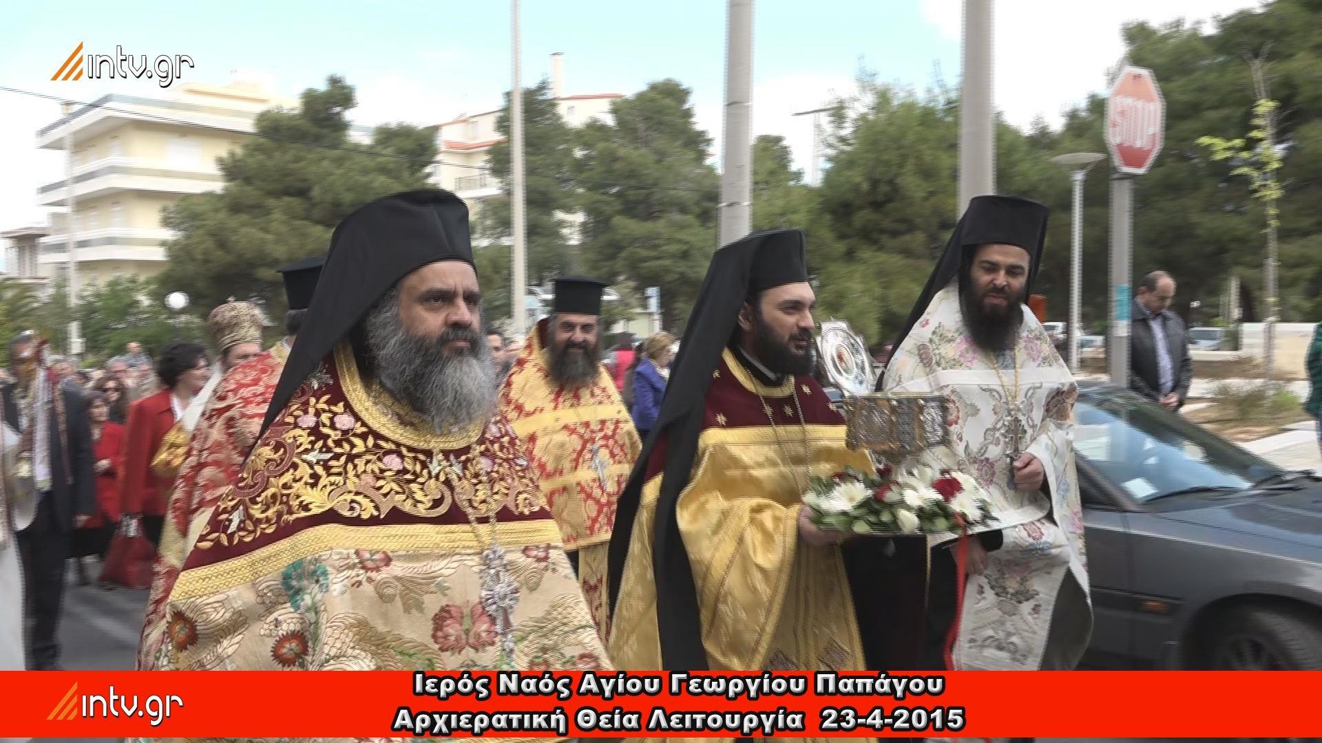Ιερός Ναός Αγίου Γεωργίου Παπάγου - Αρχιερατική Θεία Λειτουργία, κατά την οποία ιερούργησε και ομίλησε ο Θεοφιλέστατος Επίσκοπος Σαλώνων κ.κ. Αντώνιος.