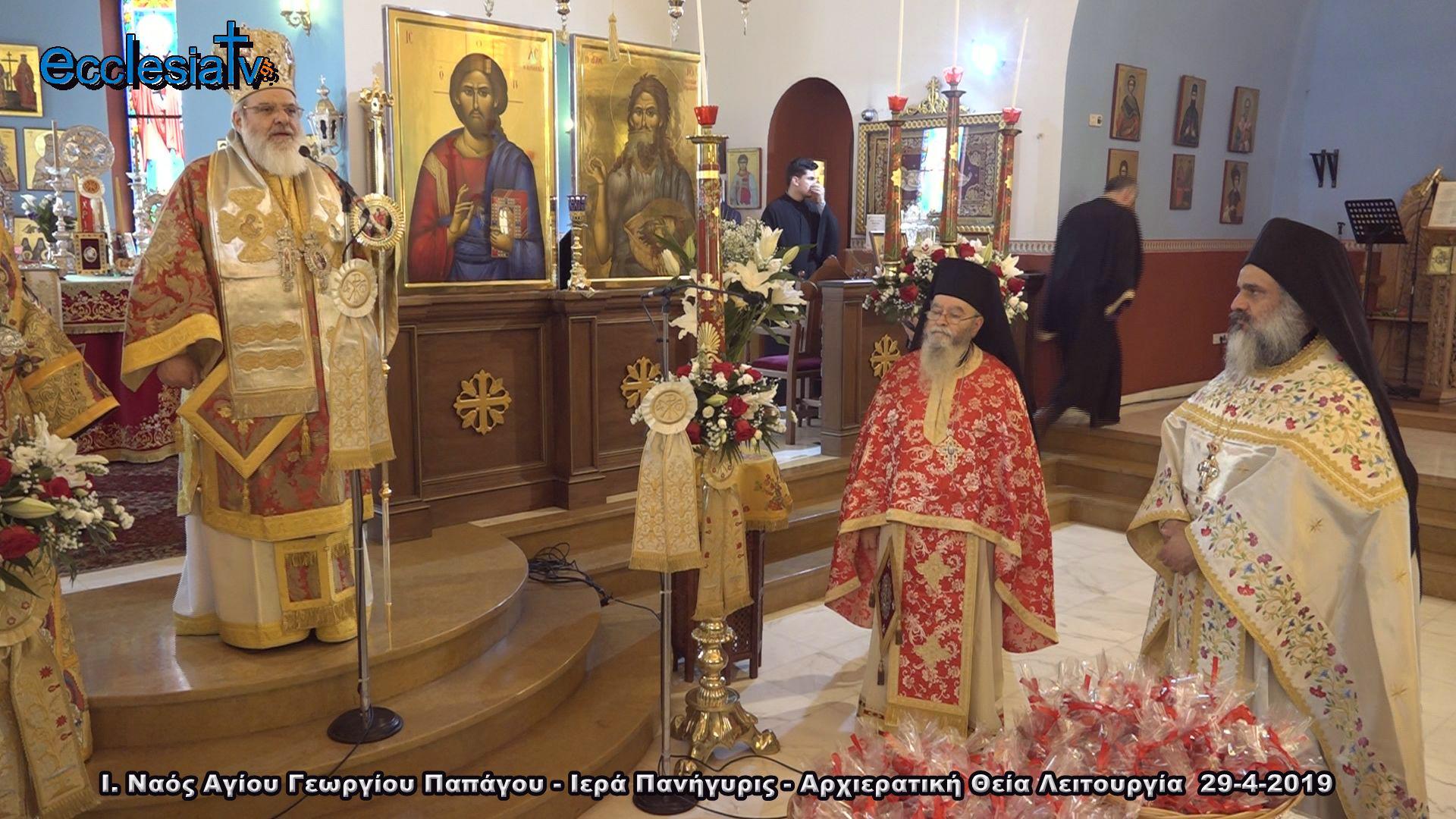 Ιερός Ναός Αγίου Γεωργίου Παπάγου - Αρχιερατική Θεία Λειτουργία, κατά την οποία ιερούργησε και ομίλησε ο Μητροπολίτης Βρεσθένης κ.Θεόκλητος 29-4-2019