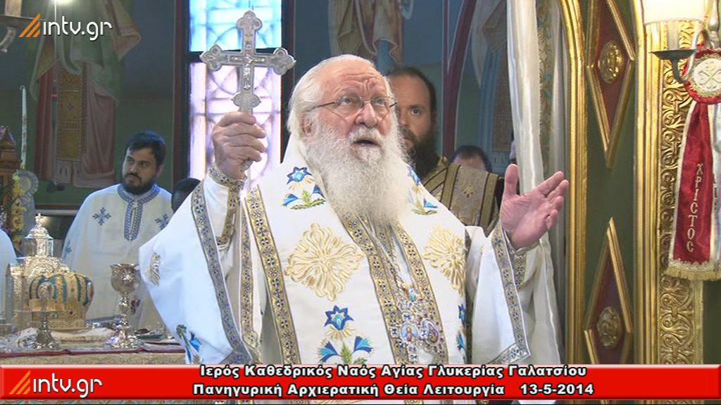 Ιερός Καθεδρικός Ναός Αγίας Γλυκερίας Γαλατσίου - Πανηγυρική  Αρχιερατική  Θεία  Λειτουργία ιερουργούντος  του Μητροπολίτου Βελεστίνου κ.κ. Δαμασκηνού