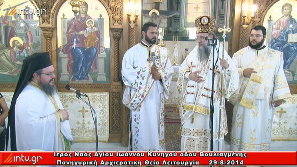 Ιερός Ναός Αγίου Ιωάννου Κυνηγού οδού Βουλιαγμένης - Πανηγυρική Αρχιερατική Θεία Λειτουργία, ιερουργούντος και ομιλούντος του Σέβ. Μητροπολίτου Κηφισίας κ.κ. Κυρίλλου.