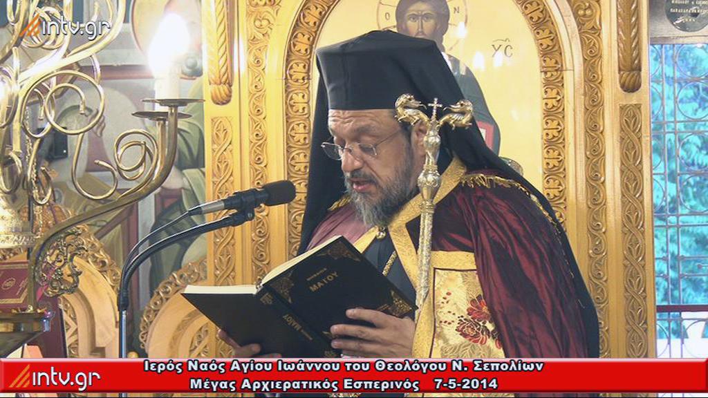 Ιερός Ναός  Αγίου Ιωάννου του Θεολόγου  Νέων Σεπολίων. - Μέγας Αρχιερατικός Εσπερινός
