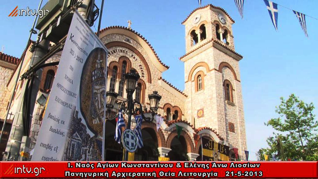 Ι. Ναός Αγίων Κωνσταντίνου & Ελένης  Άνω Λιοσίων - Πανηγυρική  Αρχιερατική Θεία Λειτουργία