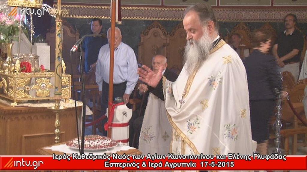 Ιερός Καθεδρικός Ναός των Αγίων Κωνσταντίνου και Ελένης Γλυφάδας - Εσπερινός & Ιερά Αγρυπνία.