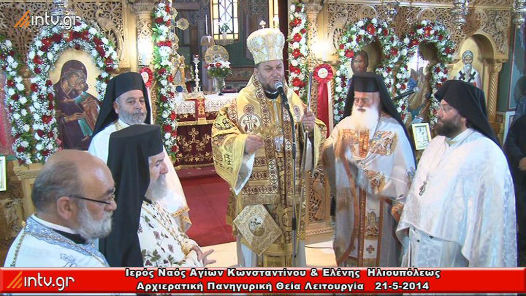 Ιερός Ναός Αγίων Κωνσταντίνου και Ελένης  Ηλιουπόλεως - Πανηγυρική Αρχιερατική Θεία Λειτουργία, ιερουργούντος του Σεβ. Μητροπολίτου Καβάσων κ. Εμμανουήλ