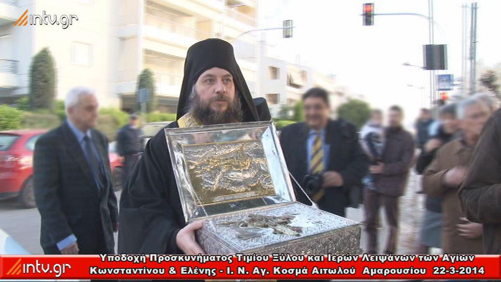 Ιερός Ναός Αγίου Κοσμά Αιτωλού  Αμαρουσίου  - Υποδοχή Προσκυνήματος Τιμίου Ξύλου και Ιερών Λειψάνων των Αγίων Κωνσταντίνου & Ελένης - Μέγας Εσπερινός χοροστατούντος του Σεβ. Μητροπολίτου Κηφισίας κ.κ. Κυρίλλου.