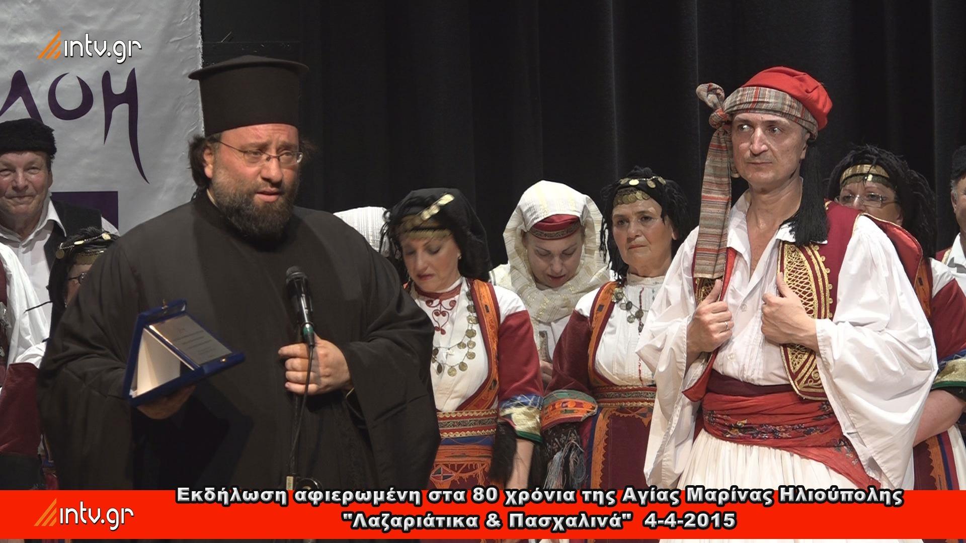 """Εκδήλωση αφιερωμένη για τα 80 χρόνια του Ι. Ναού Αγίας Μαρίνης Ηλιουπόλεως """"Λαζαριάτικα & Πασχαλινά"""""""