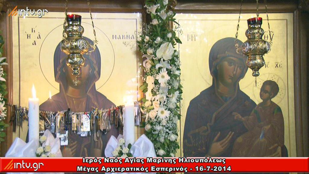 Ιερός Ναός Αγίας Μαρίνης Ηλιουπόλεως - Μέγας Αρχιερατικός Εσπερινός χοροστατούντος του Σεβ.  Μητροπολίτου Ισπανίας και Πορτογαλίας κ. Πολυκάρπου.