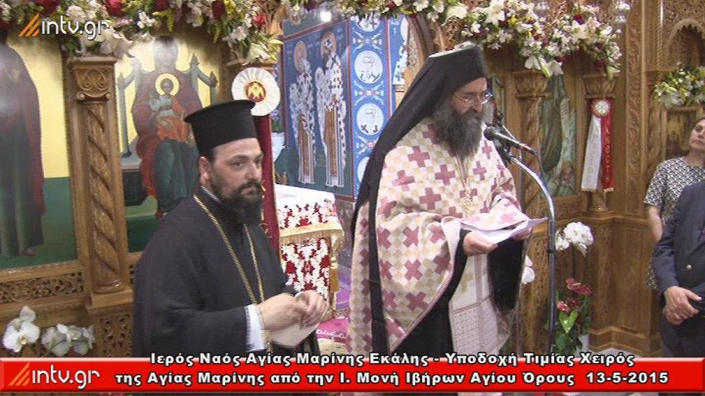 Ιερός Ναός Αγίας Μαρίνης Εκάλης - Υποδοχή Τιμίας Χειρός της Αγίας Μαρίνης από την Ι. Μονή Ιβήρων Αγίου Όρους.