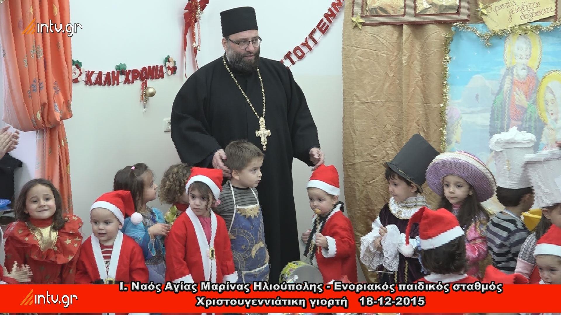 Ι. Ναός Αγίας Μαρίνας Ηλιούπολης - Ενοριακός παιδικός σταθμός - Χριστουγεννιάτικη γιορτή.