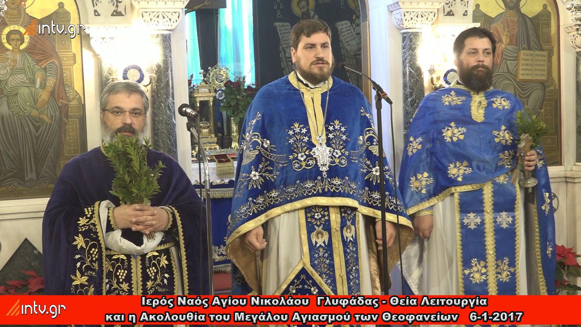 Ιερός Ναός Αγίου Νικολάου  Γλυφάδας - Θεία Λειτουργία και η Ακολουθία του Μεγάλου Αγιασμού των Θεοφανείων