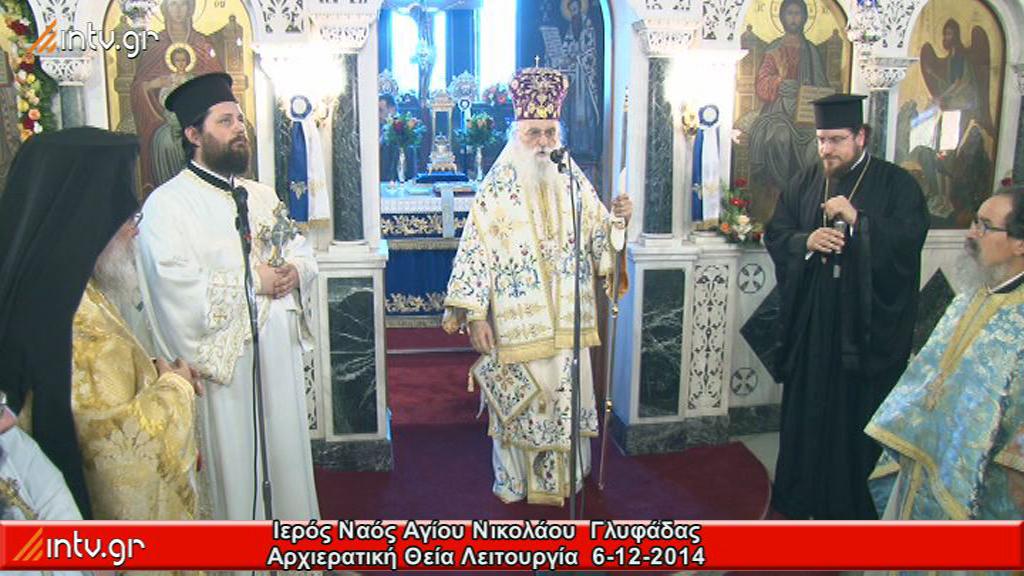Ιερός Ναός Αγίου Νικολάου Γλυφάδας - Αρχιερατική Θεία Λειτουργία.