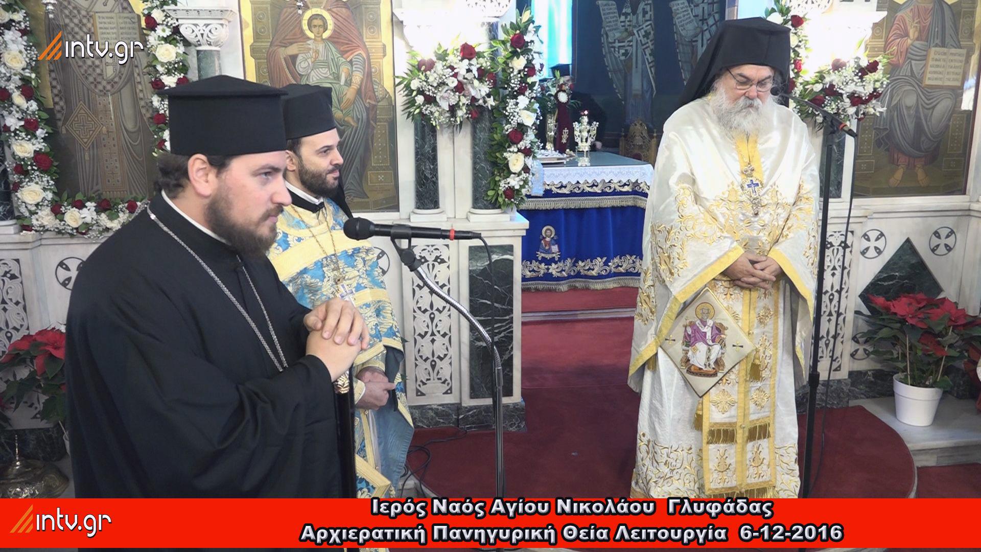 Ιερός Ναός Αγίου Νικολάου  Γλυφάδας - Αρχιερατική Πανηγυρική Θεία Λειτουργία