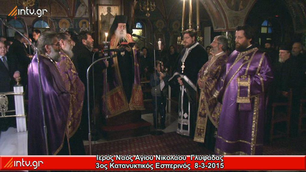 Ιερός Ναός Αγίου Νικολάου Γλυφάδας - 3ος Κατανυκτικός Εσπερινός