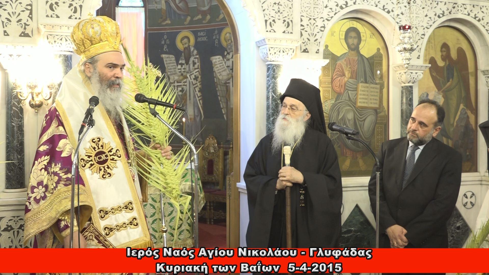 Ιερός Ναός Αγίου Νικολάου Γλυφάδας - Κυριακή των Βαΐων - Αρχιερατική Θεία Λειτουργία.