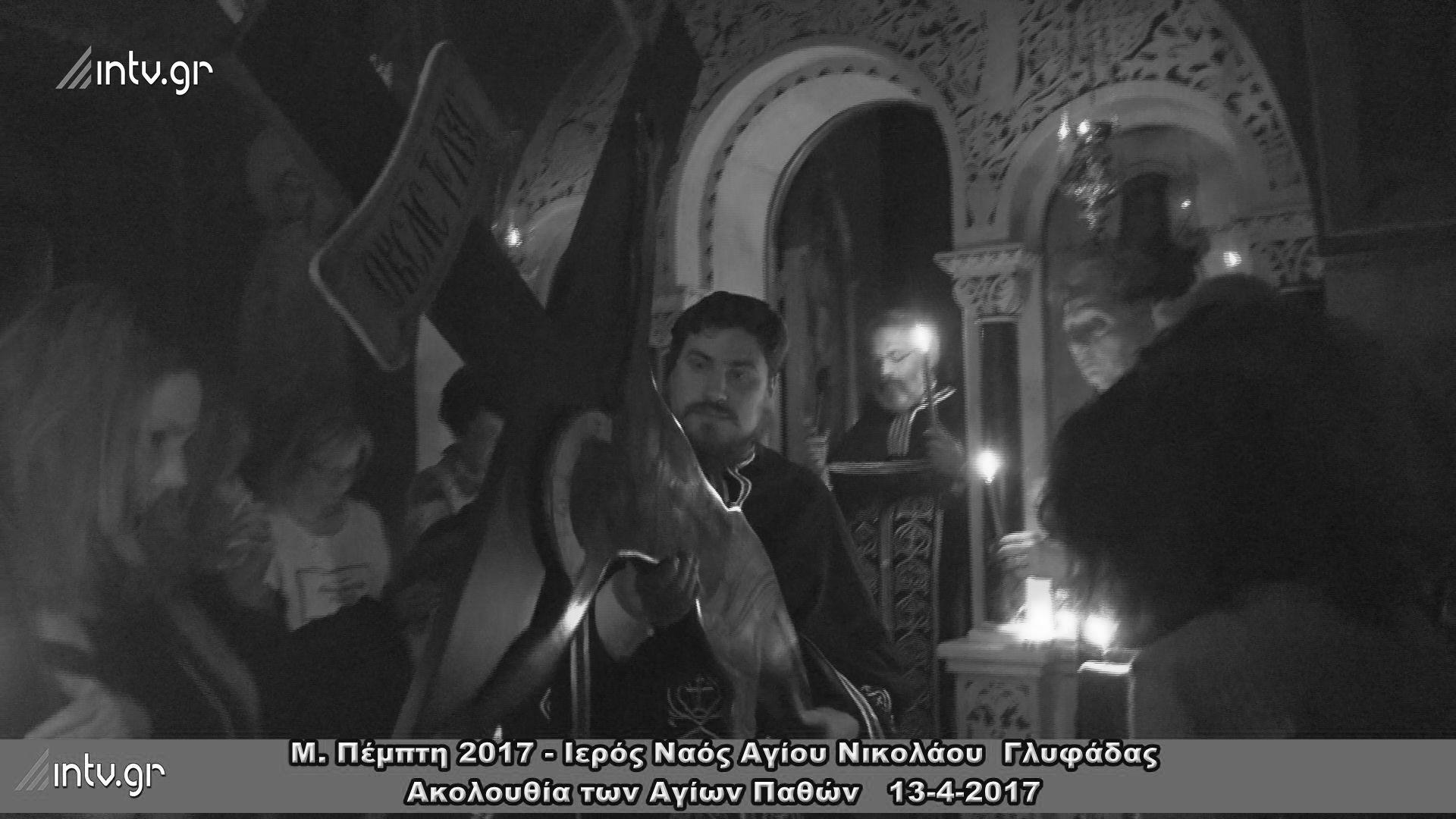 Μ. Πέμπτη 2017 - Ακολουθία των Παθών - Ι. Ναός Αγίου Νικολάου Γλυφάδας