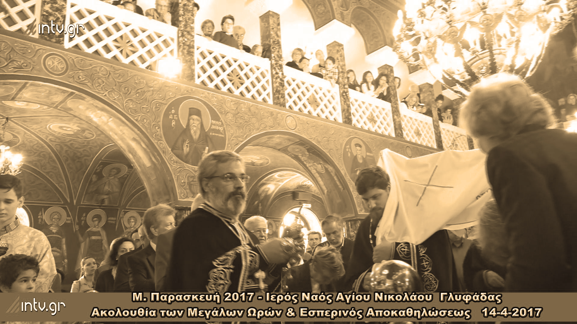 Μ. Παρασκευή 2017 - Ιερός Ναός Αγίου Νικολάου  Γλυφάδας - Ακολουθία των Μεγάλων Ωρών & Εσπερινός Αποκαθηλώσεως