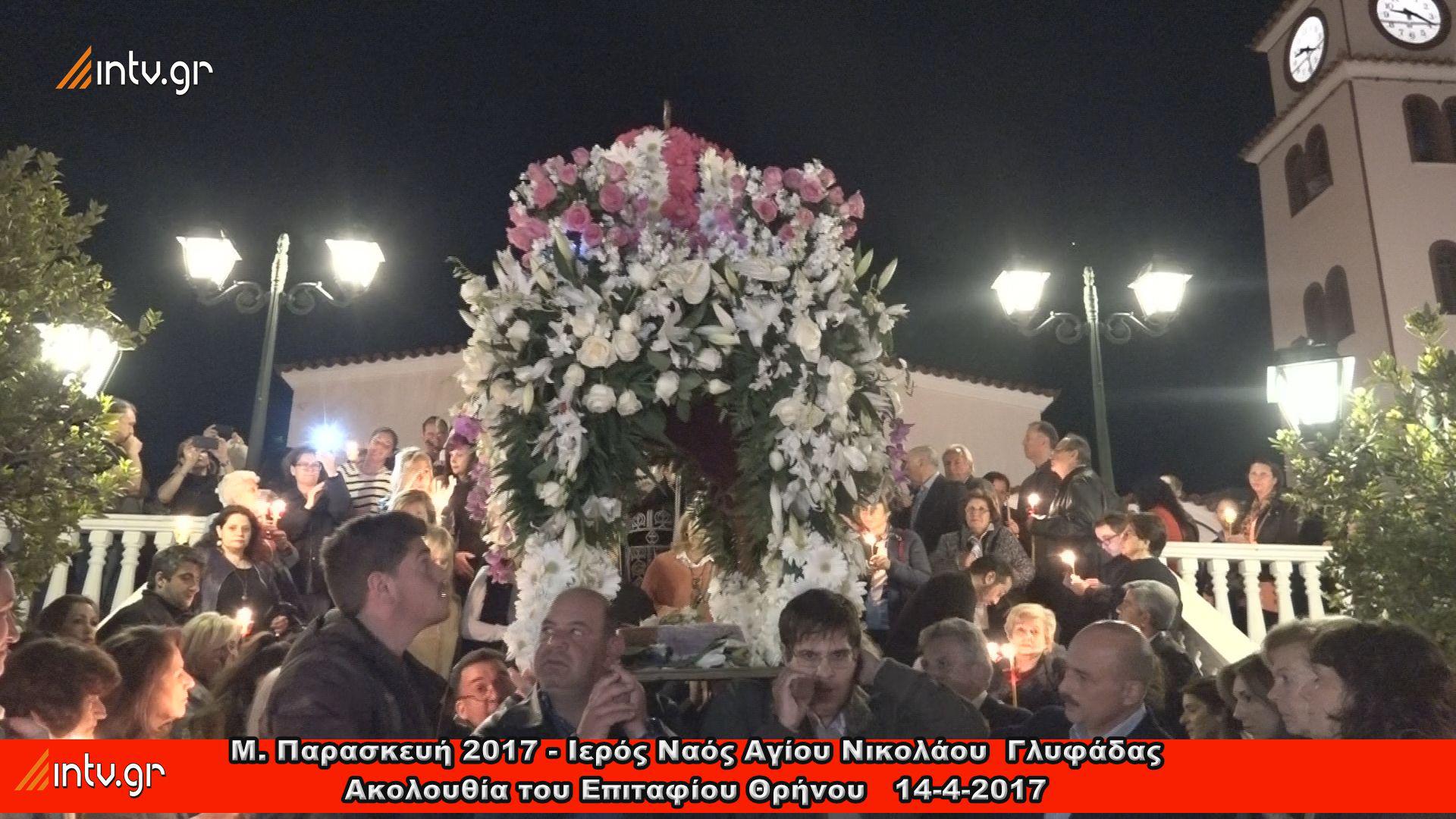 Μ. Παρασκευή 2017 - Ιερός Ναός Αγίου Νικολάου  Γλυφάδας - Ακολουθία του Επιταφίου Θρήνου