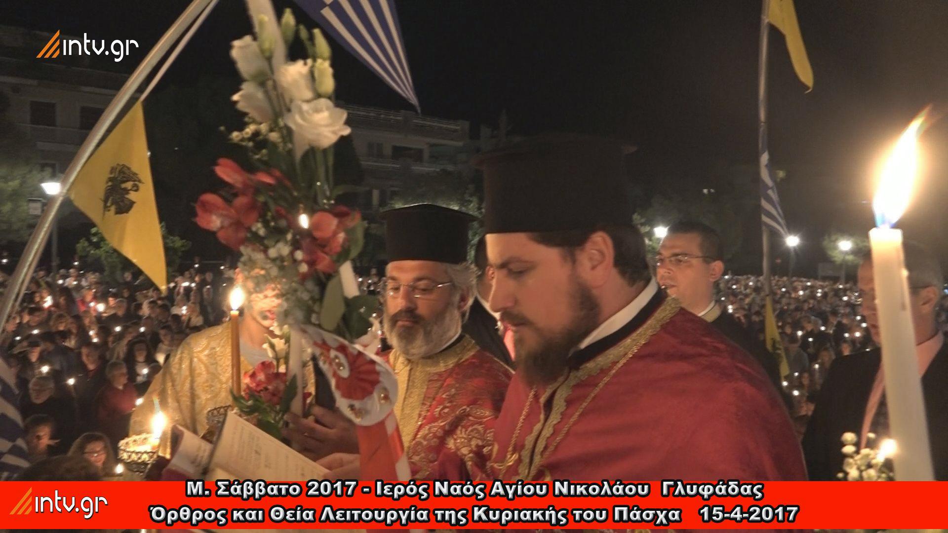 Μ. Σάββατο 2017 - Ιερός Ναός Αγίου Νικολάου  Γλυφάδας - Όρθρος και Θεία Λειτουργία της Κυριακής του Πάσχα