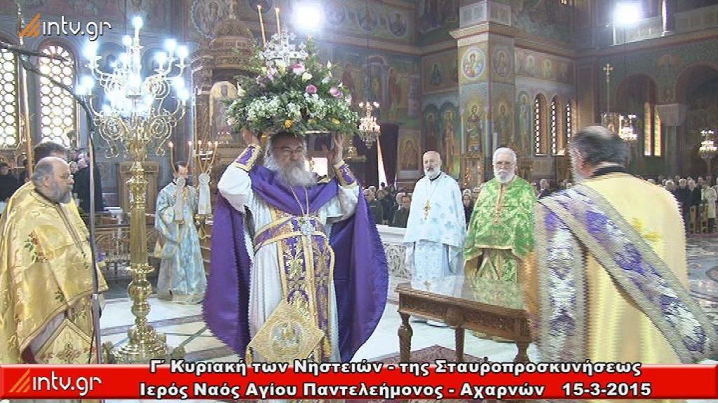 Ιερός Ναός Αγίου Παντελεήμονος οδού Αχαρνών - Γ΄ Κυριακή των Νηστειών - της Σταυροπροσκυνήσεως.