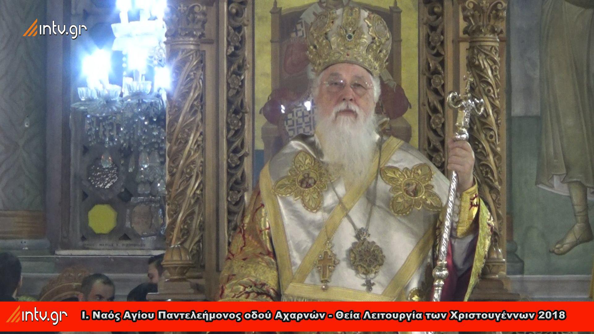 Ιερός Ναός Αγίου Παντελεήμονος οδού Αχαρνών - Θεία Λειτουργία των Χριστουγέννων 2018