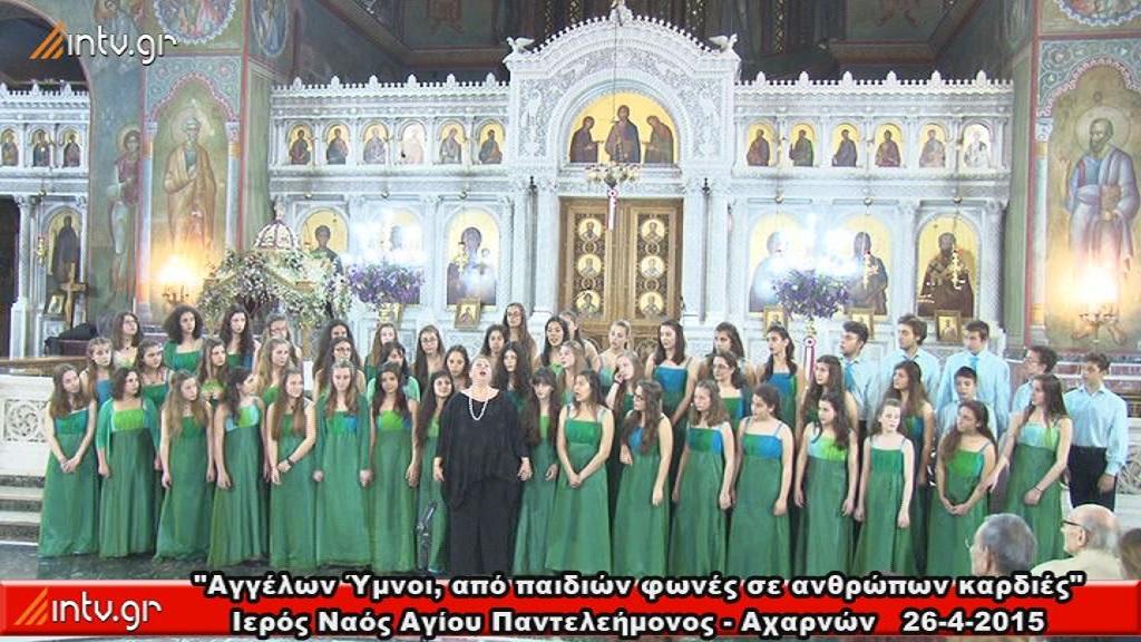 """""""Αγγέλων Ύμνοι, από παιδιών φωνές σε ανθρώπων καρδιές"""" Ιερός Ναός Αγίου Παντελεήμονος - Αχαρνών."""